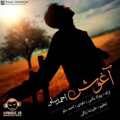 دانلود آهنگ جدید احمد سلو به نام آغوش