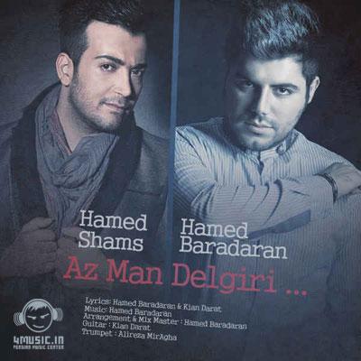 دانلود آهنگ جدید حامد برادران و حامد شمس با نام از من دلگیری