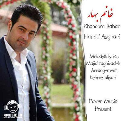 دانلود آهنگ جدید حمید اصغری به نام بهار خانوم