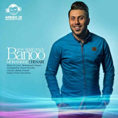 دانلود آهنگ جدید محمد چناری به نام بانو