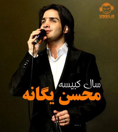 دانلود آلبوم محسن یگانه به نام سال کبیسه