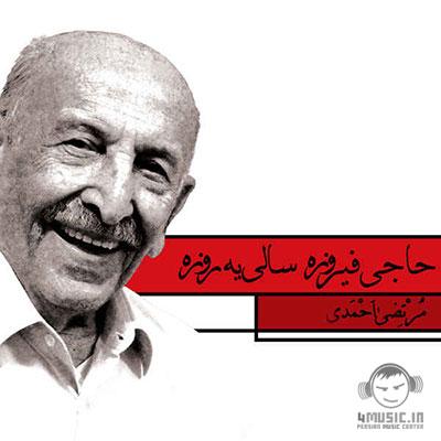 آهنگ مرتضی احمدی به نام حاجی فیروزه سالی یه روزه