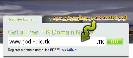 آموزش ثبت دامنه ی رایگان در tk (  تصویری)