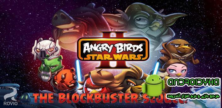 بازی پرندگان خشمگین جنگ ستارگان ۲ – Angry Birds Star Wars II v1.0.2