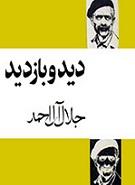دانلود کتاب دید و بازدید اثر جلال آل احمد
