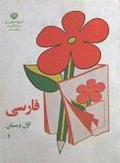 فارسی اول دبستان