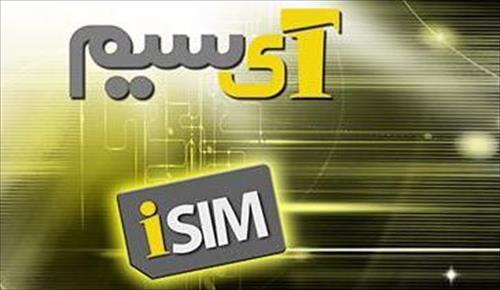 سیمکارت آی سیم ایرانسل با کد ویژه 0902 آمد.