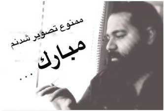 رضا صادقی: ممنوع التصویر شدنم مبارک - حتماً بخوانید