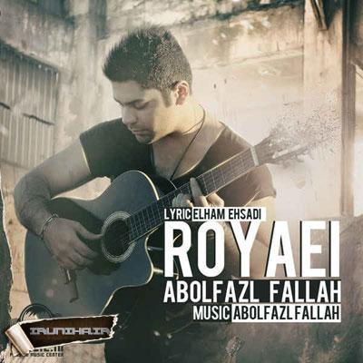 دانلود آهنگ جدید ابوالفضل فلاح به نام رویایی
