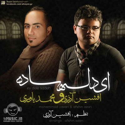 دانلود آهنگ جدید دل ساده از افشین آذری و محمد یاوری
