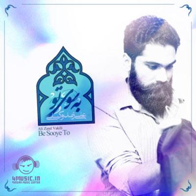 دانلود آهنگ جدید علی زند وکیلی با نام به سوی تو + متن آهنگ