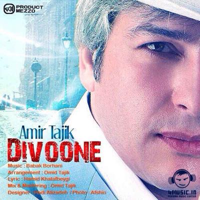 دانلود آهنگ جدید امیر تاجیک به نام دیوونه