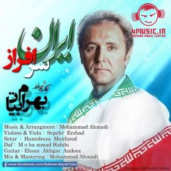 دانلود آهنگ جدید بهرام بیات با نام ایران سرافراز