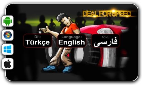 دانلود بازی ایرانی جدل بر روی سرعت برای اندروید - Deal for Speed V1.1