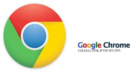 مرورگر محبوب و سریع گوگل کروم - Google Chrome 34.0.1847.116 Final