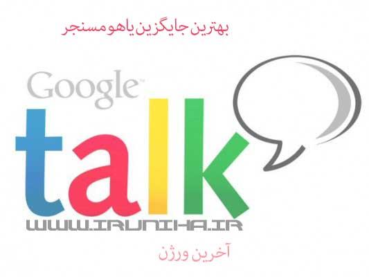 نسخه جدید نرم افزار گوگل تالک با امکانات جدید – Google Talk 1.0.0.105 BETA