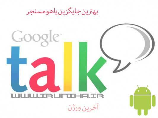 دانلود نسخه جدید مسنجر جی تاک گوگل برای آندروید Hangouts (replaces Talk) 2.0.012