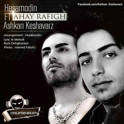 آهنگ جدید حسام الدین موسوی و اشکان کشاورز به نام آهای رفیق