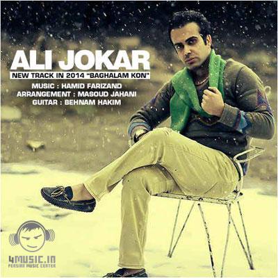 دانلود آهنگ جدید علی جوکار به نام بغلم کن