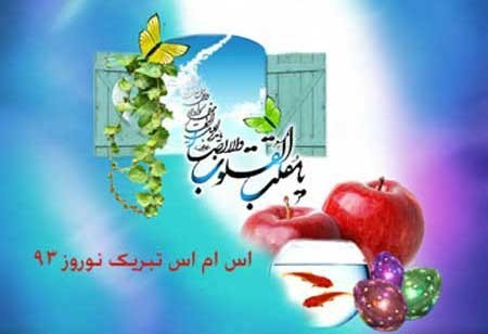 اس ام اس تبریک ویژه عید نوروز سال 1393