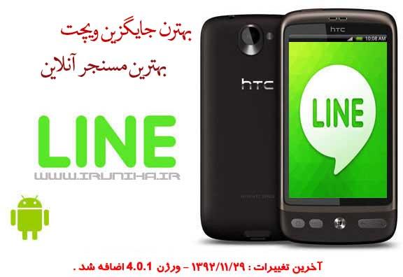 دانلود نرم افزار فوق العاده تماس و اس ام اس رایگان لاین برای آندروید - LINE