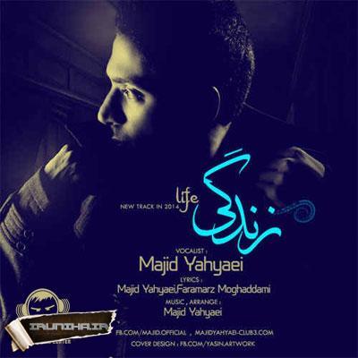 دانلود آهنگ جدید مجید یحیایی به نام زندگی