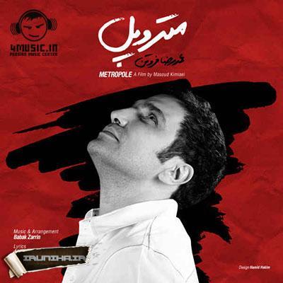 آهنگ جدید محمدرضا فروتن به نام متروپل