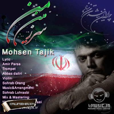 دانلود آهنگ جدید محسن تاجیک به نام سرزمین من