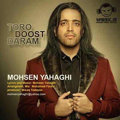 آهنگ جدید محسن یاحقی به نام تو رو دوست دارم