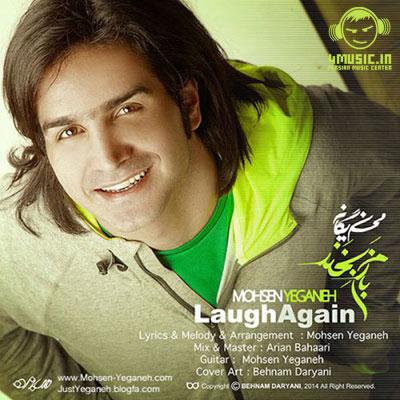 دانلود آهنگ جدید محسن یگانه به نام بازم بخند