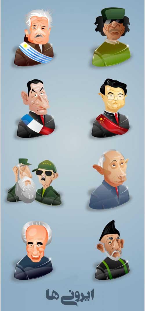 دانلود رایگان مجموعه آیکون های شخصیت های معروف جهانی