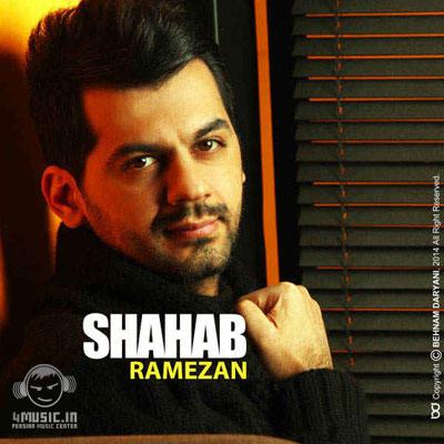 دانلود آهنگ جدید شهاب رمضان به نام اولین لبخند