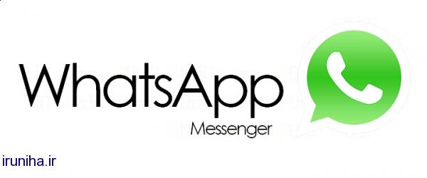 دانلود مسنجر واتس آپ برای اندروید - WhatsApp Messenger 2.11.252