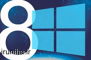 بازگردانی دوباره صفحهی Start ویندوز 8 به حالت اولیه