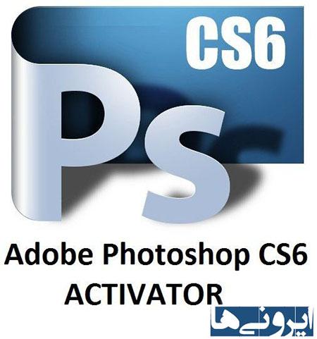 دانلود کرک تمامی محصولات Adobe CS6 - تست شده