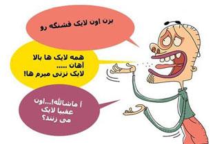 قوانین طنز فیسبوک کاربران ایرانی