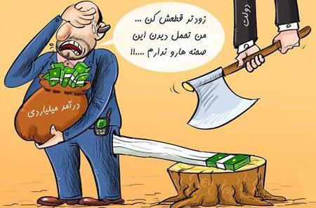 کاریکاتور انصراف از یارانه...!