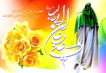 پیامک تبریک ولادت حضرت علی(ع)