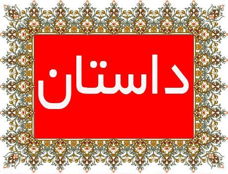 حکایت گدایی کردن ملا نصر الدین! - حتماً بخوانید!!!