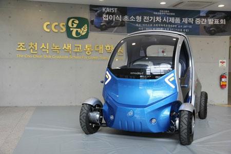 این خودروی الکتریکی در هنگام پارک، تا میشود + تصاویر