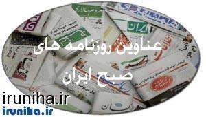 عناوین روزنامه های پنج شنبه 08 بهمن 1392