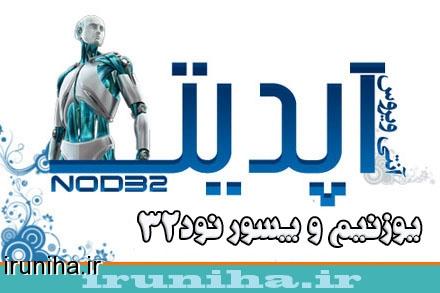 آپدیت آنلاین (یوزر و پسور) تاریخ: 1395/06/19