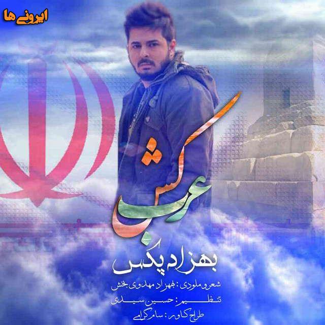 دانلود آهنگ جدید بهزاد پکس به نام عرب کش + متن آهنگ